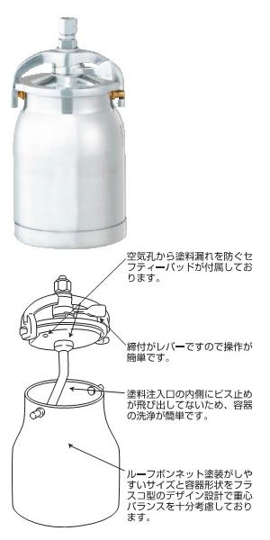 吸上式クランプ型塗料容器