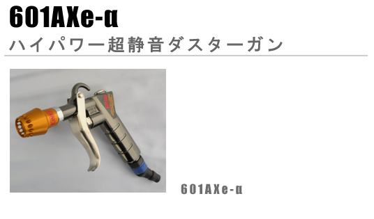 601axe-α