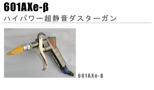 601axe-β