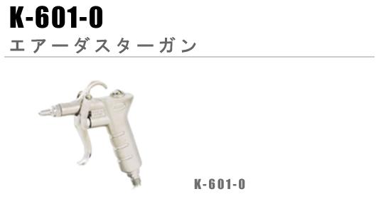 K-601-0|エアーダスターガン
