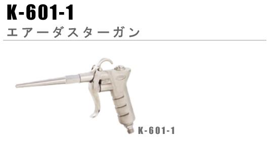 K-601-1|エアーダスターガン