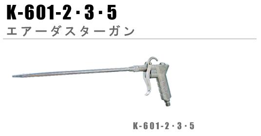 K-601-235|エアーダスターガン