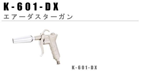 K-601-DX|エアーダスターガン