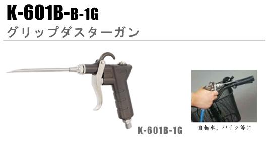 K-601B-1G|グリップダスターガン