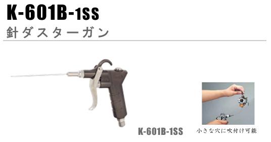 K-601B-1SS針ダスターガン