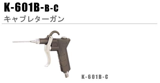 K-601B-C|キャブレターガン