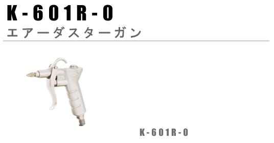 K-601R-0|エアーダスターガン