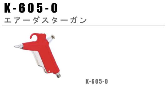 K-605-0|エアーダスターガン