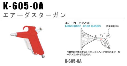 K-605-0A|エアーダスターガン