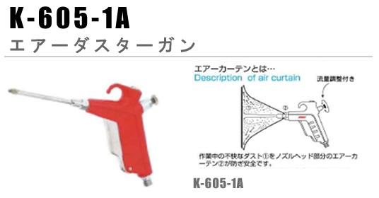 K-605-1A|エアーダスターガン