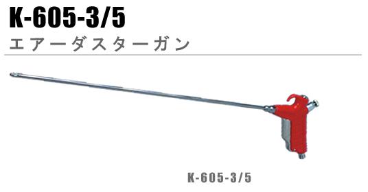 K-605-35|エアーダスターガン