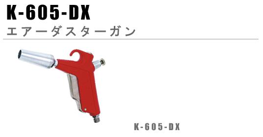 K-605-DX|エアーダスターガン