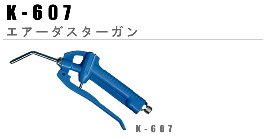 K-607|エアーダスターガン